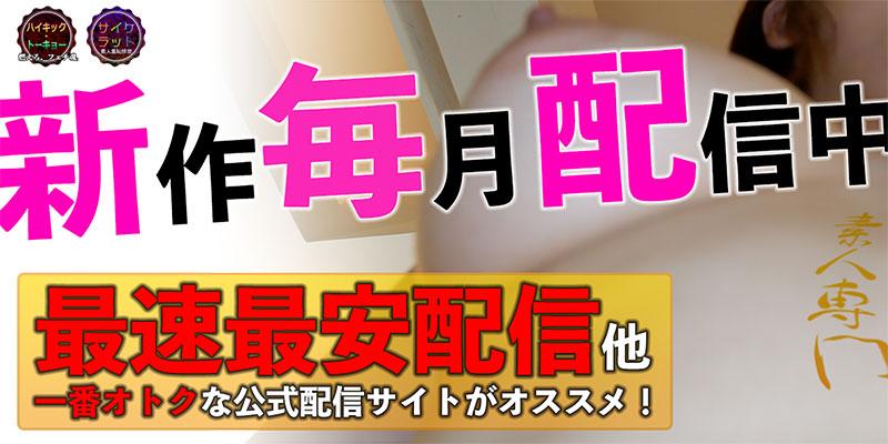フェチエロ動画のハイキック・トーキョー/サイケラット
