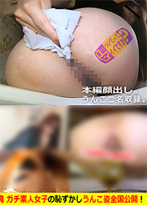 「トイレ、ついてってイイですか?」10 スレンダー美女の極太うんこ&妖艶ダブルの巨尻脱糞